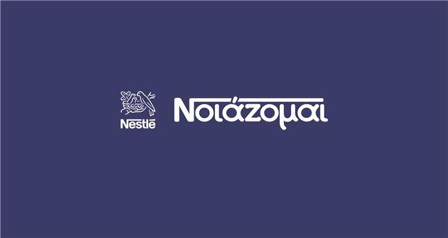 Logo for NestleNoiazomai app